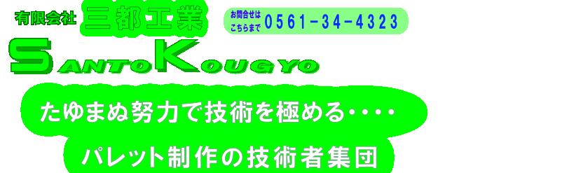 鉄パレット・専用パレット設計製作  有限会社三都工業